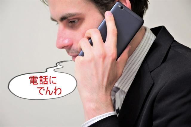 ドコモ 問い合わせ 電話 音声ガイダンス お問い合わせ お客様サポート