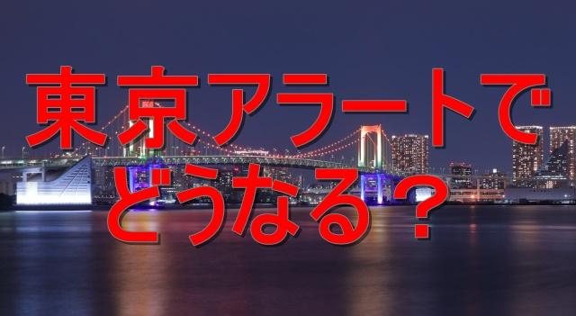 東京 アラート どうなる