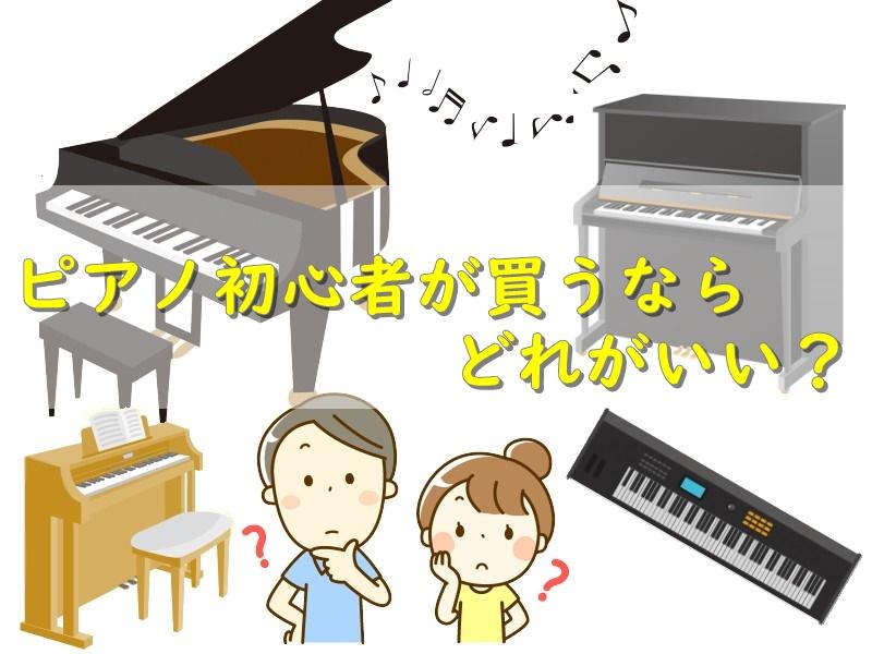 ピアノ初心者が買うならどれがいい?