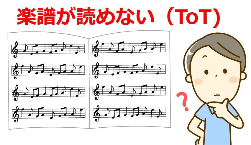 楽譜が読めない