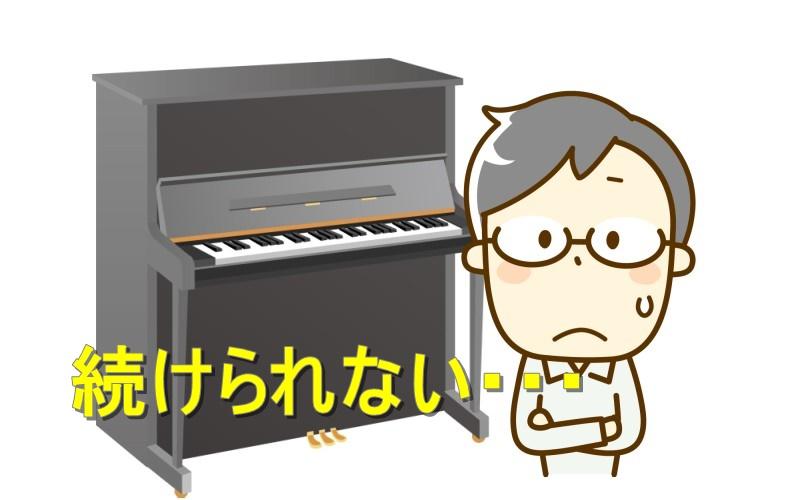ピアノが続けられない