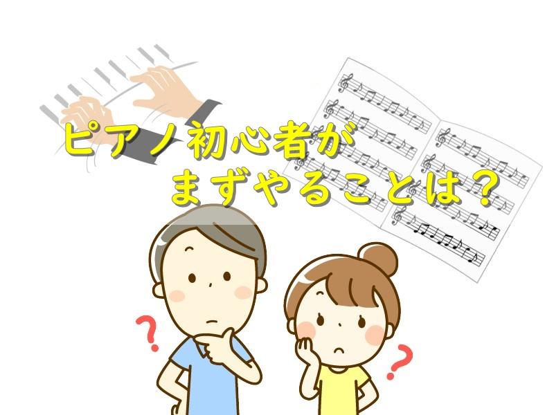 ピアノ初心者がまずやることは?