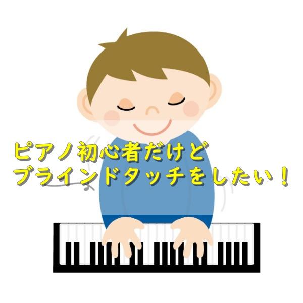 ピアノ初心者だけどブラインドタッチをしたい!