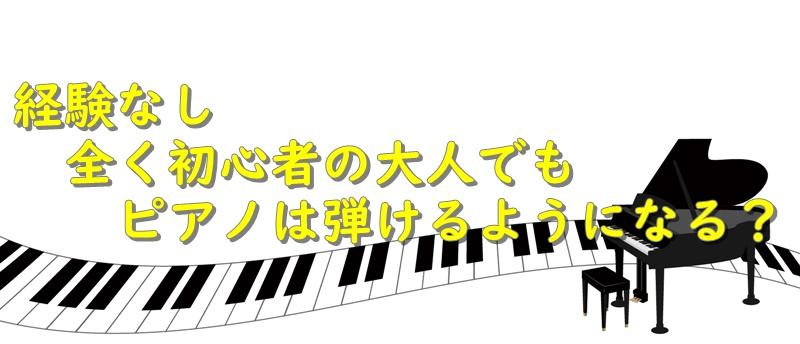 大人のピアノ初心者